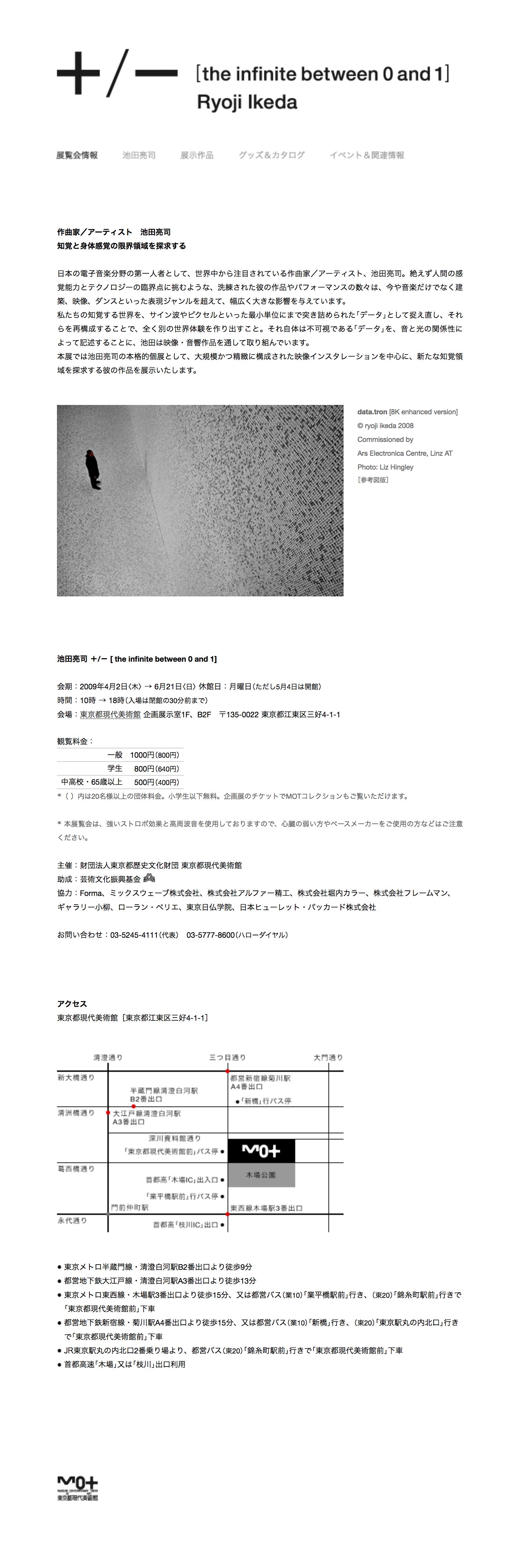 mot-art-museum-ryojiikeda