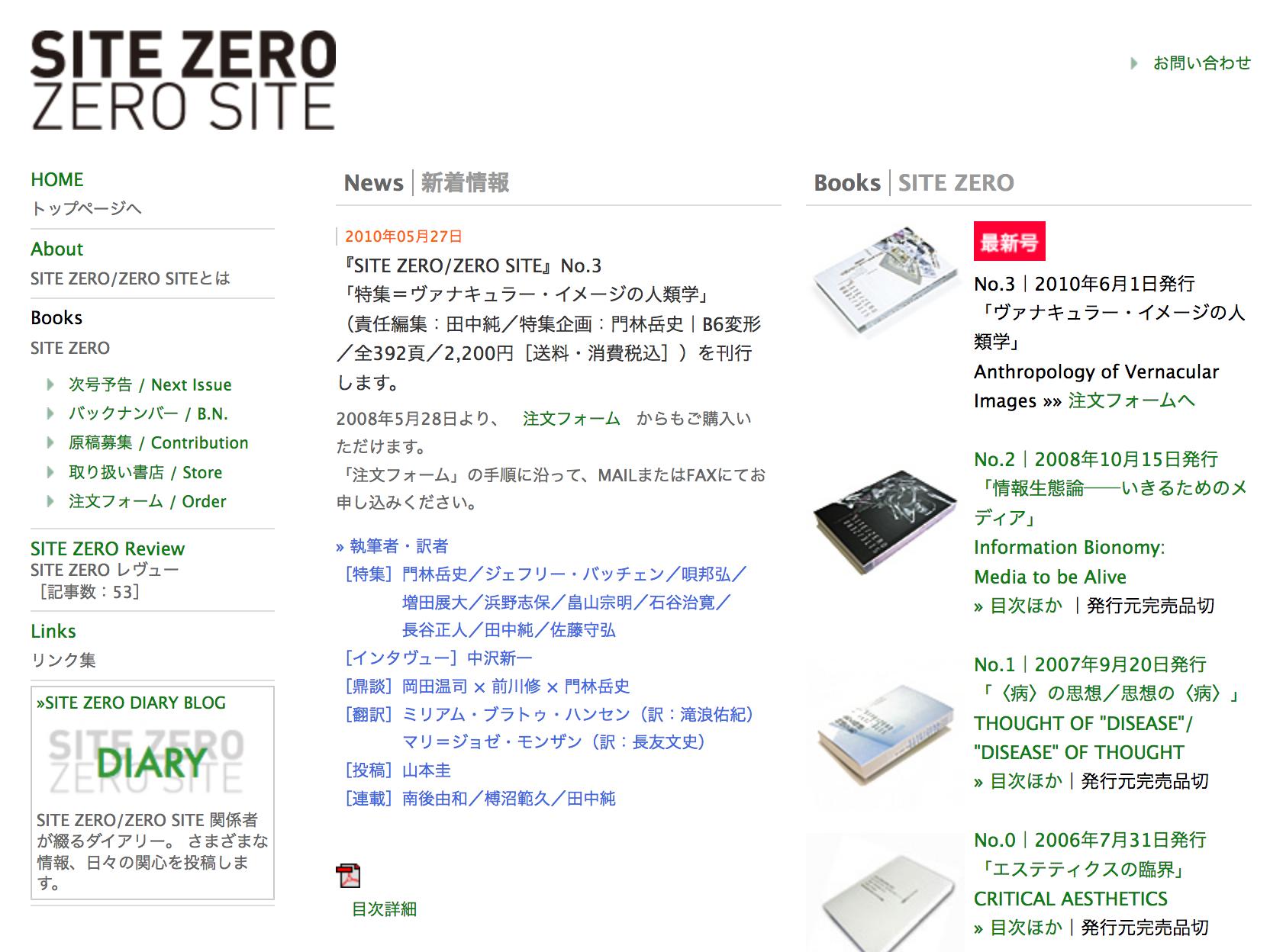 site-zero