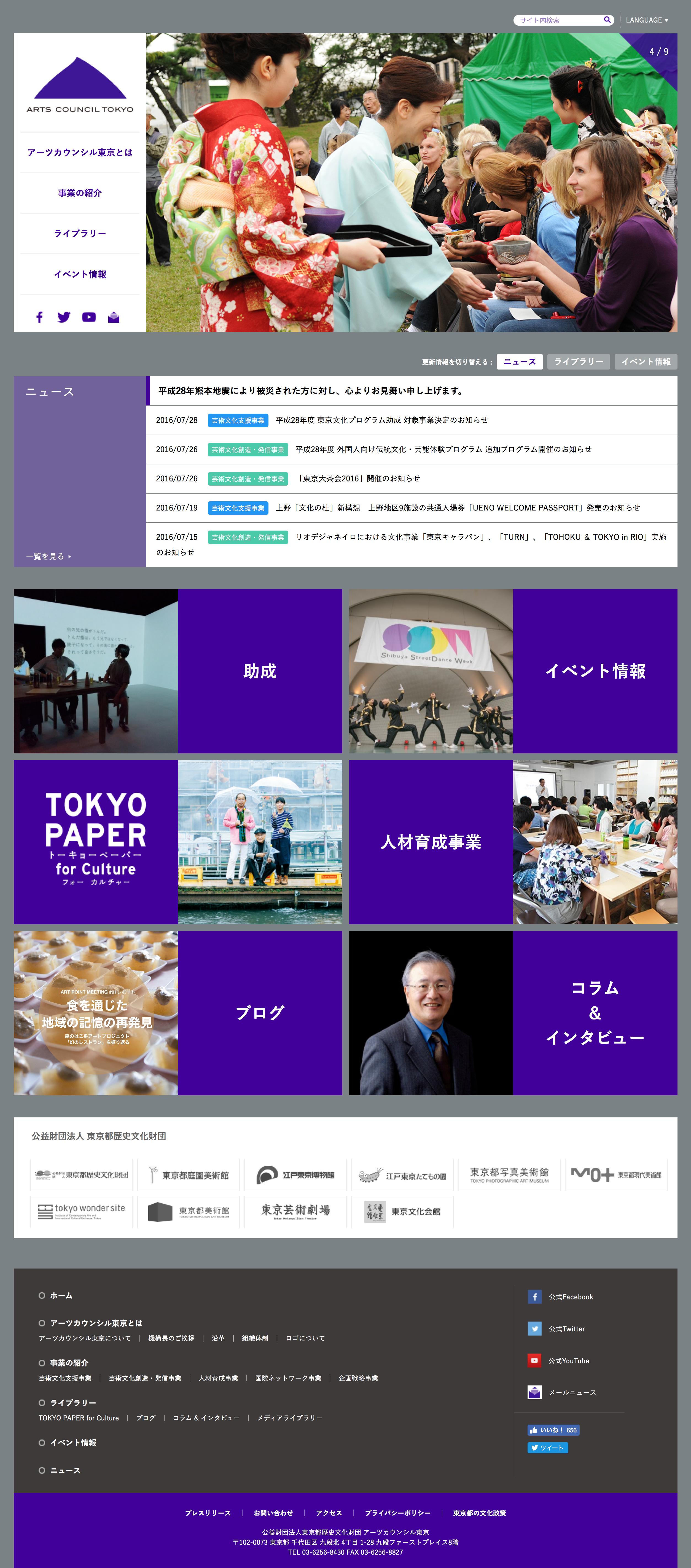 artscouncil-tokyo